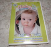 Книги и диск для развития малышей