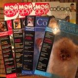 Журналы про собак