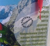 Кавказский горный чай 100 грамм