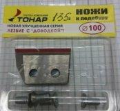 Ножи к ледобуру Тонар ф100