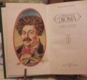 А. Дюма в 15 томах