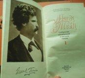 М. Твен в 8 томах
