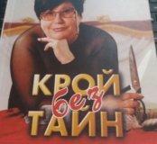 Книга крой без тайн