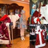 Дед Мороз и Снегурочка на дом 🏡