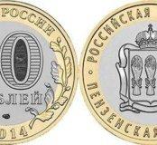 10 рублей 2014 Пензенская область.