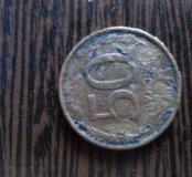 50 рублей советского союза