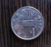 Продам 1 юань 2004 года
