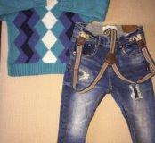 Модные джинсики и свитер