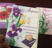 Именые открытки