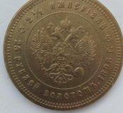 Монета царская реплика