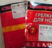 Самогревы)))