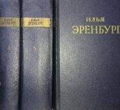 И. Эренбург. Собрание сочинений в 5 томах