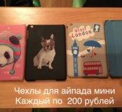 Чехлы для iPad mini