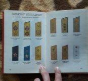 Книга для военнослужащих
