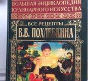 В.В. Похлебкин Энциклопедия и другие