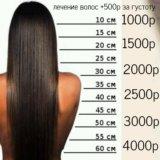 Лечение волос от 1000р