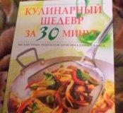 Кулинарный шедевр за 30 минут