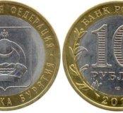 Республика бурятия  10 рублей юбилейная монета