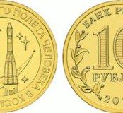 50 лет первого полета 10 рублей юбилейная монета