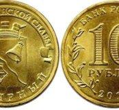 Полярный  10 рублей юбилейная монета