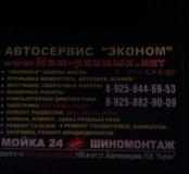 Автосервис-Эконом