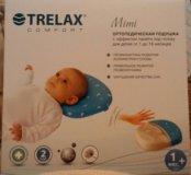 Подушка ортопедическая Trelax mini