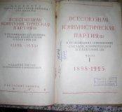 Резолюция ВКП(б) 1936 год
