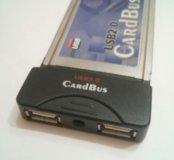 USB 2.0 Cardbus