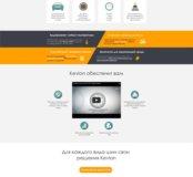 Создание рекламного сайта для бизнеса