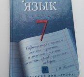 Русский язык за 7 клас