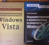 Книги windows xp, vista реестр