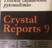 Книга полн справочн руководство crystal reports 9