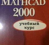 Книга mathcad 2000 учебный курс