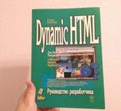 Dynamic HTML-информатика учебник