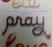 Eat, pray, love ( книга на английском)