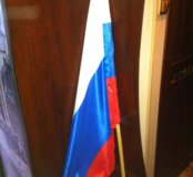 Флаг РФ с древком