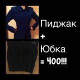 Пиджак + юбка = 400 руб!!!