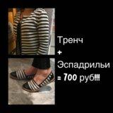 Тренчик + эспадрильи = 700 руб!!!