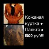 Кожаная куртка + пальто = 1500 руб!!!
