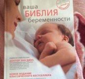 Книга для беременных