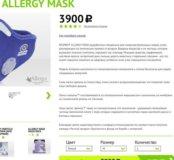Респиратор/маска для аллергиков