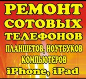 Ремонт телефонов, планшетов, Пк.