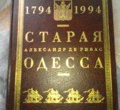 """""""Старая Одесса""""Коллекционное издание."""