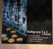 Набор игр(шахматы-рюмки, шашки, карты)