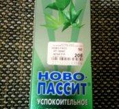 Димефосфон, Новопассит