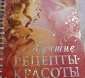 Книга новая лучшие рецепты красоты