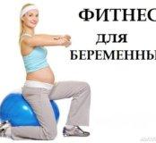 Аквафитнес для беременных