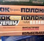 Книги Паланика