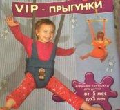 Прыгунки VIP 3 в 1