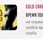 Годовая карта Gold в фитнес клуб на Варшавке
